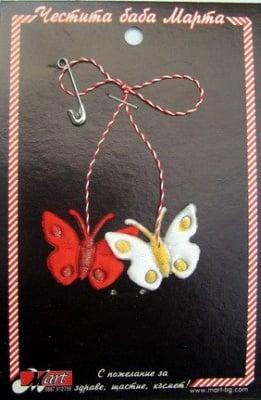 Мартеници пеперуди 10 броя