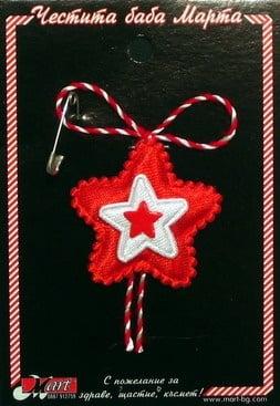 Мартеница звезда от плат 10 броя