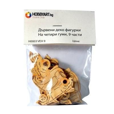 Дървени деко фигурки На четири гуми, 9 части
