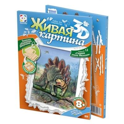 Креативен комплект жива картина 3D «Epoch od dinisaurs»