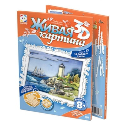 Креативен комплект жива картина 3D «Old lighthouse»