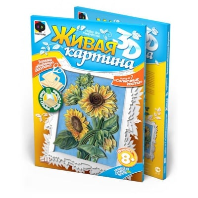 Креативен комплект жива картина 3D «Sunflower»