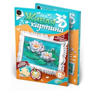 Креативен комплект жива картина 3D «Water-lily»