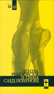 21 ГРАМА СЛЕД ПОЛУНОЩ - ДЕНЗЪЛ РЕБЕЛОВСКИ, БЛЕК ФЛАМИНГО