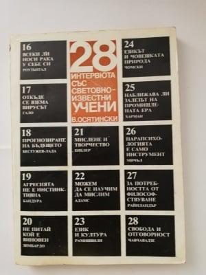 28 ИНТЕРВЮТА СЪС СВЕТОВНОИЗВЕСТНИ УЧЕНИ - В. Осятински