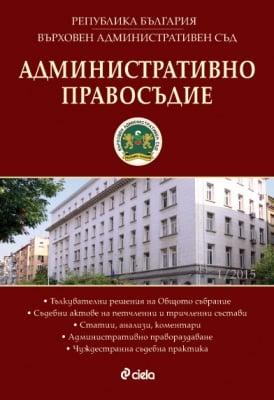 АДМИНИСТРАТИВНО ПРАВОСЪДИЕ - БР. 5 / 2017 - МЛАДЕН МЛАДЕНОВ - СИЕЛА
