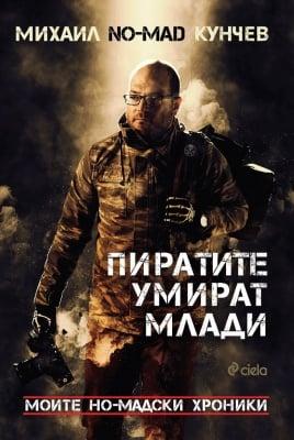 ПИРАТИТЕ УМИРАТ МЛАДИ - МИХАИЛ КУНЧЕВ - СИЕЛА