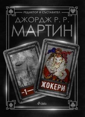 ЖОКЕРИ - ДЖОРДЖ Р. Р. МАРТИН - СИЕЛА