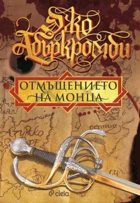 ОТМЪЩЕНИЕТО НА МОНЦА - ДЖО АБЪРКРОМБИ - СИЕЛА