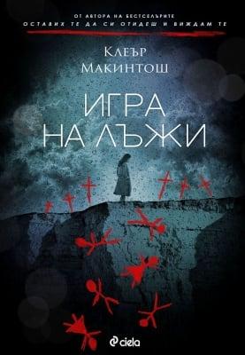 ИГРА НА ЛЪЖИ - КЛЕЪР МАКИНТОШ - СИЕЛА