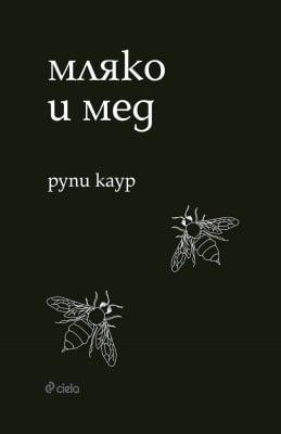 МЛЯКО И МЕД - РУПИ КАУР - СИЕЛА