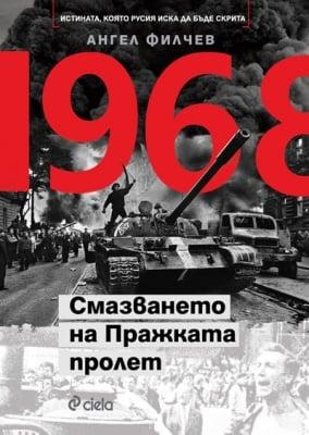 1968 - СМАЗВАНЕТО НА ПРАЖКАТА ПРОЛЕТ - АНГЕЛ ФИЛЧЕВ - СИЕЛА