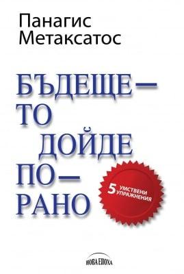 БЪДЕЩЕТО ДОЙДЕ ПО - РАНО, Панагис Метаксатос