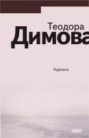 АДРИАНА - ТЕОДОРА ДИМОВА - СИЕЛА
