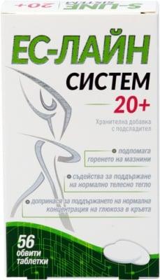 ЕС-ЛАЙН СИСТЕМ 20+ спомага изгарянето на мазнините * 56таблетки