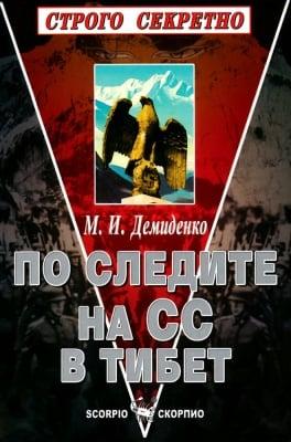 ПО СЛЕДИТЕ НА СС В ТИБЕТ - М. И. ДЕМИДЕНКО - СКОРПИО