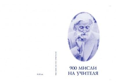 900 МИСЛИ НА УЧИТЕЛЯ
