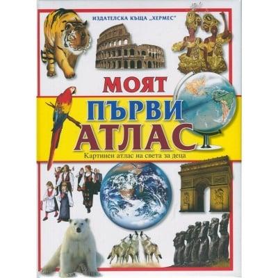МОЯТ ПЪРВИ АТЛАС (лукс) - ХЕРМЕС