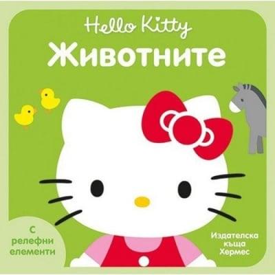 ЖИВОТНИТЕ - HELLO KITTY - ХЕРМЕС