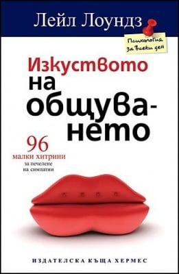 ИЗКУСТВОТО НА ОБЩУВАНЕТО - ЛЕЙЛ ЛОУНДЗ - ХЕРМЕС