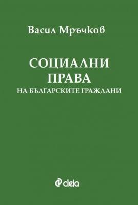 СОЦИАЛНИ ПРАВА НА БЪЛГАРСКИТЕ ГРАЖДАНИ - ВАСИЛ МРЪЧКОВ