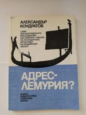 АДРЕС - ЛЕМУРИЯ? - Александър Кондратов