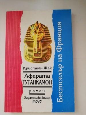 АФЕРАТА ТУТАНКАМОН - Кристиан Жак