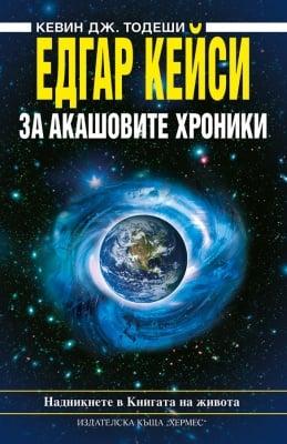 ЕДГАР КЕЙСИ: ЗА АКАШОВИТЕ ХРОНИКИ - КЕВИН ТОДЕШИ - ХЕРМЕС