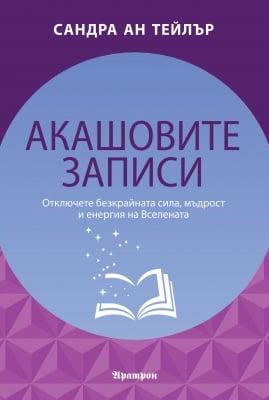 АКАШОВИТЕ ЗАПИСИ - отключете безкрайната сила, мъдрост и енергия на Вселената - Сандра Ан Тейлър, АРАТРОН