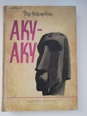 АКУ - АКУ- Тор Хейердал