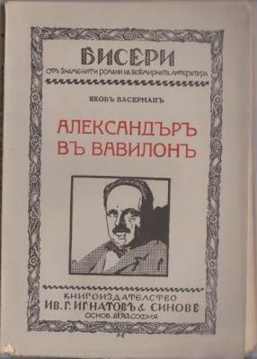 АЛЕКСАНДЪР ВЪВ ВАВИЛОН - Якоб Васерман