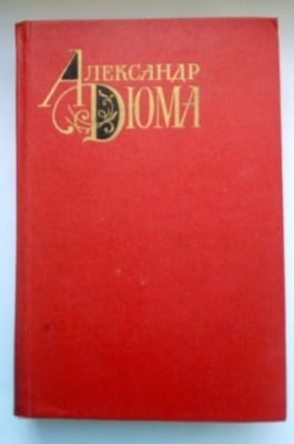 Александър Дюма - ТОМ 1