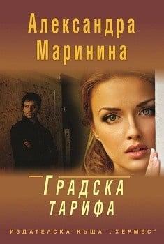 ГРАДСКА ТАРИФА - АЛЕКСАНДРА МАРИНИНА - ХЕРМЕС