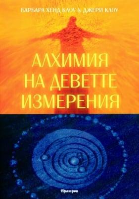 АЛХИМИЯ НА ДЕВЕТТЕ ИЗМЕРЕНИЯ - Барбара Хенд Клоу & Джери Клоу
