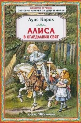 АЛИСА В ОГЛЕДАЛНИЯ СВЯТ - ЛУИС КАРОЛ, ИК СКОРПИО