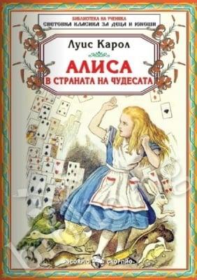 АЛИСА В СТРАНАТА НА ЧУДЕСАТА - ЛУИС КАРОЛ, ИК СКОРПИО