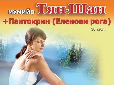 ТЯН-ШАН МУМИЙО ПАНТОКРИН - таблетки 0.2 гр. х 30, АЛТЕЙ КОМПАНИЯ