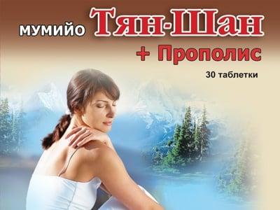ТЯН-ШАН МУМИЙО ПРОПОЛИС - 0.5 гр. х 30 капсули