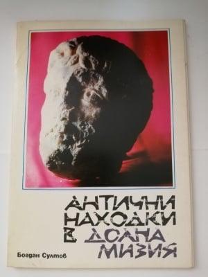 АНТИЧНИ НАХОДКИ В ДОЛНА МИЗИЯ - Богдан Султов