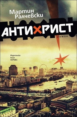 АНТИХРИСТ - МАРТИН РАЛЧЕВСКИ - ХЕРМЕС