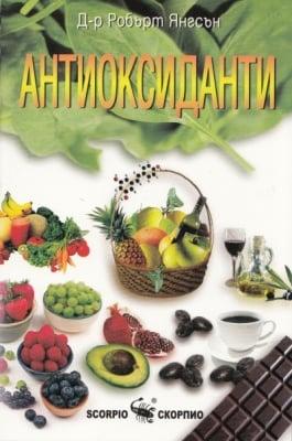 АНТИОКСИДАНТИ - Д-Р РОБЪРТ ЯНГСЪН, ИК СКОРПИО