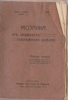 АНТОАНЕТА. ЖАН КРИСТОФ В ПАРИЖ - РОМЕН РОЛАН