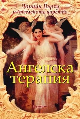 АНГЕЛСКА ТЕРАПИЯ - ДОРИЙН ВЪРЧУ