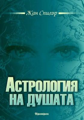 АСТРОЛОГИЯ НА ДУШАТА - ЖАН СПИЛЪР