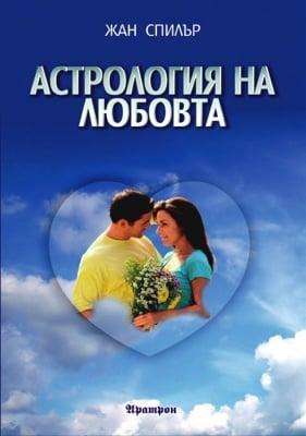 АСТРОЛОГИЯ НА ЛЮБОВТА - ЖАН СПИЛЪР, АРАТРОН