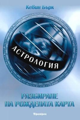 АСТРОЛОГИЯ: РАЗБИРАНЕ НА РОЖДЕНАТА КАРТА - КЕВИН БЪРК, АРАТРОН