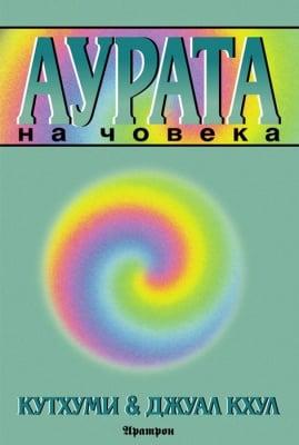 АУРАТА НА ЧОВЕКА - КУТХУМИ, ДЖУАЛ КХУЛ, АРАТРОН