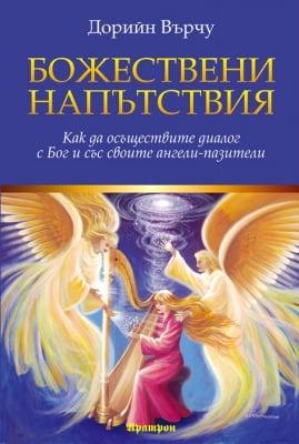 БОЖЕСТВЕНИ НАПЪТСТВИЯ - ДОРИЙН ВЪРЧУ