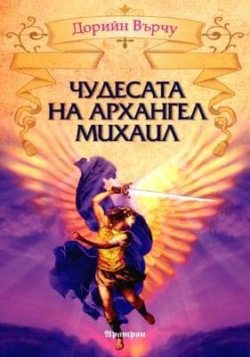 ЧУДЕСАТА НА АРХАНГЕЛ МИХАИЛ - ДОРИЙН ВЪРЧУ