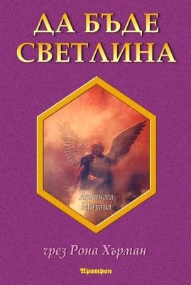 ДА БЪДЕ СВЕТЛИНА – АРХАНГЕЛ МИХАИЛ ЧРЕЗ РОНА ХЪРМАН
